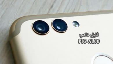 فایل دامپ هواوی PIC-AL00 پروگرم هارد ترمیم بوت Huawei Nova 2 | دانلود فول Emmc Dump Huawei PIC-AL00 تست شده و کاملا تضمینی | آوا رام