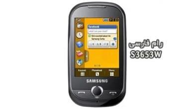 رام فارسی S3653W سامسونگ Corby تست شده و تضمینی | دانلود فایل فلش فارسی Samsung Corby GT-S3653W تست شده و تضمینی | آوارام