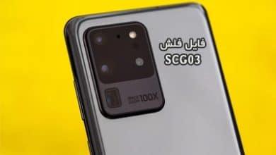 رام سامسونگ SCG03 اندروید 10 و 11 گلکسی S20 Ultra 5G | دانلود فایل فلش گوشی Samsung Galaxy SCG03 گلکسی اس 20 اولترا 5جی | آوارام