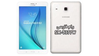 رام فارسی سامسونگ T377W اندروید 7 تست شده و تضمینی | دانلود فایل فلش فارسی Samsung Galaxy Tab E SM-T377W منو فارسی | آوارام