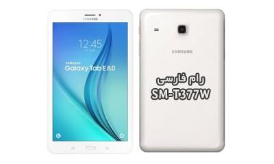 رام فارسی سامسونگ T377W اندروید 7 تست شده و تضمینی   دانلود فایل فلش فارسی Samsung Galaxy Tab E SM-T377W منو فارسی   آوارام