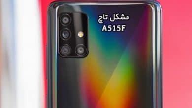 حل مشکل تاچ A515F اندروید 10 و 11 بعد از فلش یا ارتقا اندروید | دانلود فایل مشکل Galaxy A51 SM-A515F Fix Touch همه باینری ها