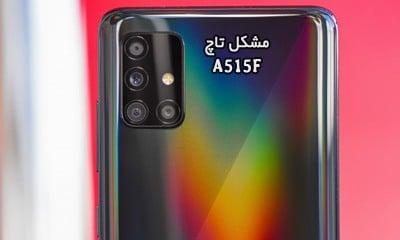 حل مشکل تاچ A515F اندروید 10 و 11 بعد از فلش یا ارتقا اندروید   دانلود فایل مشکل Galaxy A51 SM-A515F Fix Touch همه باینری ها