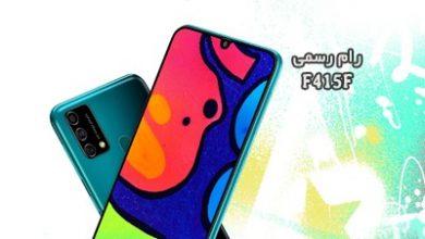 رام فارسی سامسونگ F415F اندروید 10 و 11 رسمی گلکسی F41 | دانلود فایل فلش گوشی Samsung Galaxy SM-F415F اف 41 Android 11.0.0