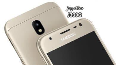 حذف رمز سامسونگ J330G با Frp ON/OFF بدون پاک شدن اطلاعات | حذف پین پترن پسورد گلکسی J3 2017 | آنلاک قفل صفحه Samsung SM-J330G