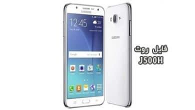 فایل روت سامسونگ J500H گلکسی J5 تست شده و تضمینی | دانلود فایل و آموزش ROOT Samsung Galaxy SM-J500H بدون مشکل | آوارام