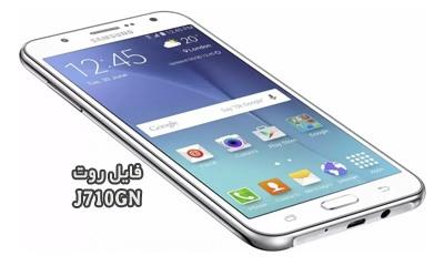 فایل روت سامسونگ J710GN گلکسی J7 2016 اندروید 7.0 و 8.1.0   دانلود فایل و آموزش ROOT Samsung Galaxy SM-J710GN همه باینری ها