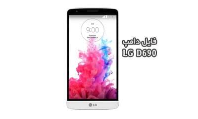 فایل دامپ LG D690 برای پروگرم هارد و ترمیم بوت G3 Stylus | دانلود فول Emmc Full Dump گوشی ال جی D690 تست شده و تضمینی | آوا رام