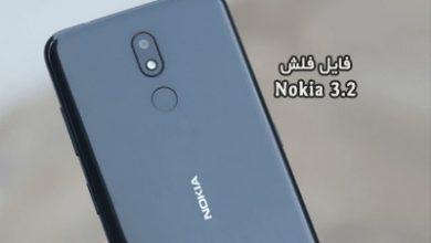 رام فارسی نوکیا 3.2 فایل فلش اندروید 10 رایت با مموری کارت OTA | دانلود فایل فلش فارسی Nokia TA-1156 TA-1159 TA-1164 تست شده