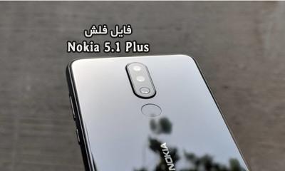 رام فارسی نوکیا 5.1 Plus فایل فلش اندروید 10 رایت با مموری کارت   دانلود فایل فلش فارسی Nokia TA-1120 TA-1105 TA-1102 تست شده