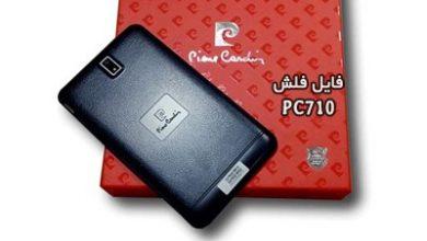رام فارسی Pierre cardian PC710 پردازنده MT6582 تست شده | دانلود فایل فلش تبلت چینی پیر گاردین پی سی 710 کاملا تضمینی | آوا رام