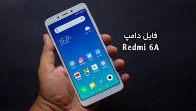 فایل دامپ شیائومی Redmi 6A برای پروگرم هارد و ترمیم بوت | دانلود فول Dump Xiaomi ردمی 6A cactus ترمیم بوت و حل مشکل خاموشی تست شده
