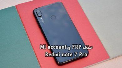حذف FRP Xiaomi Note 7 Pro و حذف Mi Account به صورت دائم | فایل و آموزش حذف FRP و Mi Account گوشی Redmi Note 7 Pro violet تست شده