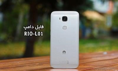 فایل دامپ هواوی RIO-L01 پروگرم هارد ترمیم Huawei G8 | دانلود فول Emmc Dump Huawei RIO-L01 پروگرم هارد و ترمیم بوت | آوا رام