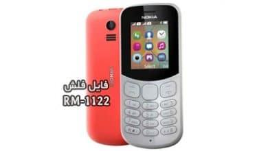 فایل فلش نوکیا RM-1122 ورژن 10.01.11 تست شده Nokia 130 | دانلود رام رسمی Nokia 130 RM-1122 کاملا تست شده و بدون مشکل | آوارام