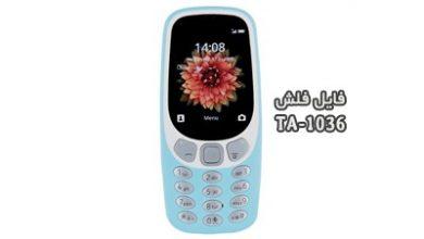 فایل فلش نوکیا TA-1036 همه ورژن ها Nokia 3310 3G | دانلود رام رسمی نوکیا 3310 3G Ta-1036 کاملا تست شده و بدون مشکل | آوارام