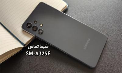 حل مشکل ضبط مکالمه A325F تماس سامسونگ گلکسی A32 | حل مشکل ضبط نشدن تماس و نبودن گزینه Call Record در Samsung Galaxy A32 تضمینی