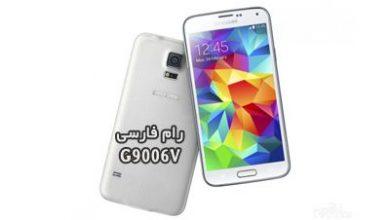 رام فارسی سامسونگ G9006V اندروید 6.0.1 کاملا تضمینی | دانلود فایل فلش فارسی Samsung Galaxy S5 SM-G9006V منو فارسی | آوارام