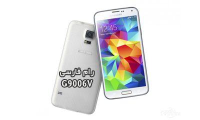 رام فارسی سامسونگ G9006V اندروید 6.0.1 کاملا تضمینی   دانلود فایل فلش فارسی Samsung Galaxy S5 SM-G9006V منو فارسی   آوارام