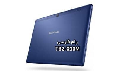 رام فارسی Lenovo TB2-X30M و TB2-X30L اندروید 6 تست شده | دانلود فایل فلش فارسی تبلت لنوو TAB 2 A10-30 حذف برنامه های چینی