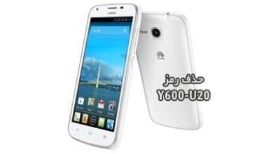 حذف رمز هواوی Y600-U20 بدون پاک شدن اطلاعات تضمینی | فایل و آموزش حذف پین پترن پسورد لاک اسکرین Huawei Y600 U20 تست شده | آوارام