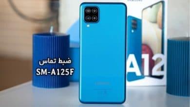 حل مشکل ضبط مکالمه A125F گوشی گلکسی A12 تست شده | حل مشکل ضبط نشدن تماس و نبودن گزینه Call Record در Samsung Galaxy A12 تضمینی