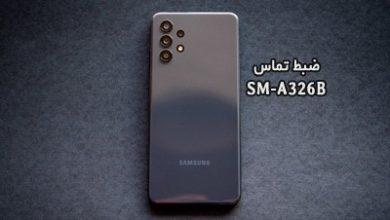 حل مشکل ضبط مکالمه A326B سامسونگ گلکسی A32 5G | حل مشکل ضبط نشدن تماس و نبودن گزینه Call Record در Samsung Galaxy A32 5G تضمینی