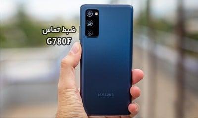 حل مشکل ضبط مکالمه G780F گلکسی S20 Fan Edition | FE | حل مشکل ضبط نشدن تماس و نبودن گزینه Call Record در Samsung Galaxy S20 Lite FE