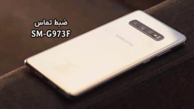 حل مشکل ضبط مکالمه G973F سامسونگ گلکسی S10 تست شده | حل مشکل ضبط نشدن تماس و نبودن گزینه Call Record در Samsung Galaxy S10
