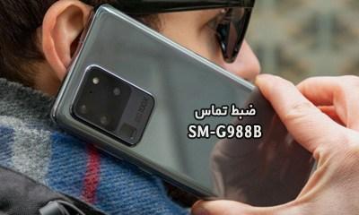 حل مشکل ضبط مکالمه G988B سامسونگ گلکسی S20 Ultra 5G | حل مشکل ضبط نشدن تماس و نبودن گزینه Call Record در Samsung Galaxy S20 Ultra