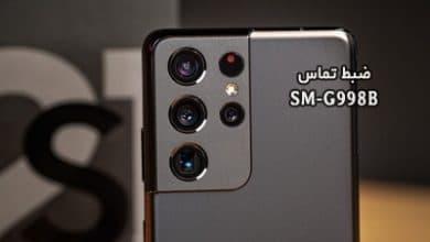حل مشکل ضبط مکالمه G998B سامسونگ گلکسی S21 Ultra 5G | حل مشکل ضبط نشدن تماس و نبودن گزینه Call Record در Samsung Galaxy S21 Ultra