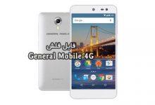 رام فارسی General Mobile 4G اندروید 7.1.1 رایت با QFIL   دانلود فایل فلش گوشی جنرال موبایل با قابلیت پروگرم هارد خام تست شده