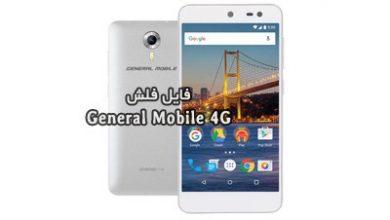 رام فارسی General Mobile 4G اندروید 7.1.1 رایت با QFIL | دانلود فایل فلش گوشی جنرال موبایل با قابلیت پروگرم هارد خام تست شده