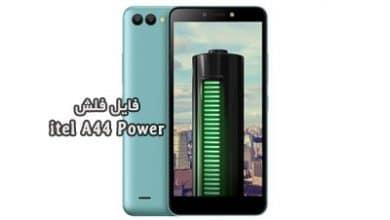 رام فارسی itel A44 Power اندروید 8.1 با قابلیت حذف FRP تضمینی | دانلود فایل فلش رسمی گوشی آیتل آ44 پاور تست شده بدون مشکل | آوارام