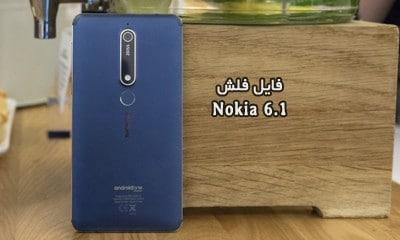 رام فارسی نوکیا 6.1 اندروید 9 و 10 فایل فلش Nokia 6.1 رسمی | دانلود فایل فلش TA-1089 TA-1043 TA-1045 TA-1054 TA-1050 TA-1068