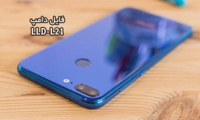 فایل دامپ هواوی LLD-L21 پروگرم هارد ترمیم بوت Honor 9 Lite | دانلود فول EMMC Dump Huawei LLD-L21 تست شده و کاملا تضمینی | آوارام