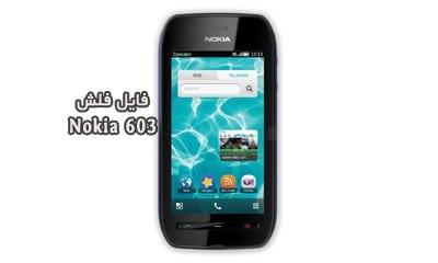 فایل فلش فارسی نوکیا 603 RM-779 ورژن 113.010.1506 تضمینی | دانلود رام رسمی Nokia 603 RM-779 کاملا تست شده و بدون مشکل | آوارام