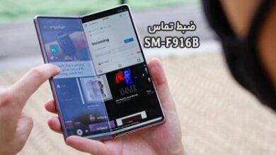 حل مشکل ضبط مکالمه F916B سامسونگ گلکسی Z Fold2 5G | حل مشکل ضبط نشدن تماس و نبودن گزینه Call Record در Galaxy Z Fold 2 5G | آوارام
