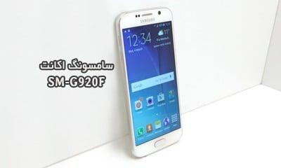 حذف سامسونگ اکانت G920F اندروید 7.0 کاملا تضمینی | دانلود فایل و آموزش حذف Samsung Account Reactivation Lock SM-G920F | آوارام