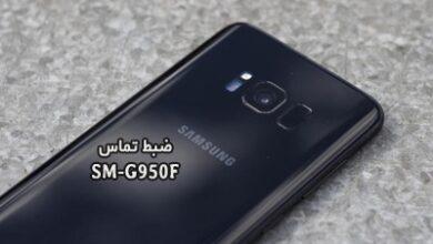 حل مشکل ضبط مکالمه G950F سامسونگ گلکسی S8 کاملا تضمینی | حل مشکل ضبط نشدن تماس و نبودن گزینه Call Record در اس 8 تست شده