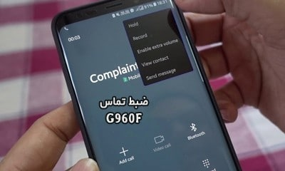 حل مشکل ضبط مکالمه G960F سامسونگ گلکسی S9 کاملا تضمینی   حل مشکل ضبط نشدن تماس و نبودن گزینه Call Record در اس9 تست شده   آوا رام