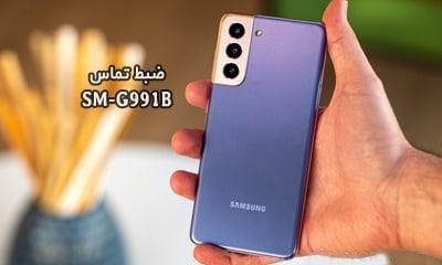 حل مشکل ضبط مکالمه G991B سامسونگ گلکسی S21 5G تضمینی | حل مشکل ضبط نشدن تماس و نبودن گزینه Call Record در اس 21 5جی تضمینی