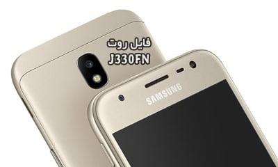 فایل روت سامسونگ J330FN گلکسی J3 اندروید 8 و 9 تست شده | دانلود فایل و آموزش ROOT Samsung Galaxy SM-J330FN تست شده بدون مشکل