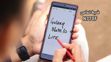 حل مشکل ضبط مکالمه N770F سامسونگ گلکسی Note 10 Lite | حل مشکل ضبط نشدن تماس و نبودن گزینه Call Record در نوت10 لایت | آوارام