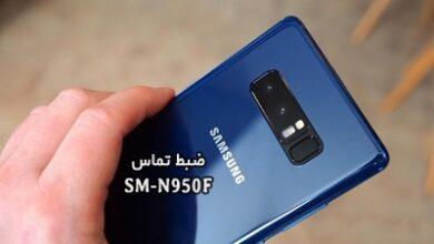 حل مشکل ضبط مکالمه N950F سامسونگ گلکسی Note 8 تضمینی | حل مشکل ضبط نشدن تماس و نبودن گزینه Call Record در نوت 8 تست شده | آوارام