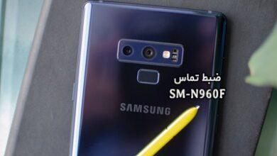 حل مشکل ضبط مکالمه N960F سامسونگ گلکسی Note 9 تضمینی | حل مشکل ضبط نشدن تماس و نبودن گزینه Call Record در نوت 9 تست شده | آوارام