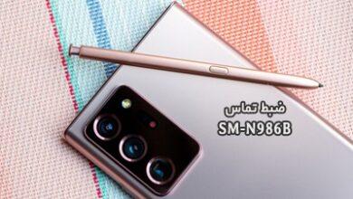 حل مشکل ضبط مکالمه N986B سامسونگ گلکسی Note20 Ultra 5G | حل مشکل ضبط نشدن تماس و نبودن گزینه Call Record در Note 20 Ultra 5G