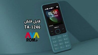 فایل فلش فارسی نوکیا TA-1246 تست شده Nokia 150 2020 | دانلود رام رسمی نوکیا 150 2020 TA-1246 کاملا بدون مشکل و تضمینی | آوارام