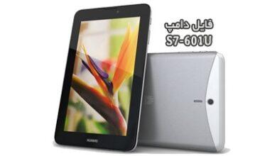 فایل دامپ هواوی S7-601U پروگرم هارد ترمیم بوت MediaPad 7 | دانلود فول EMMC Dump Huawei S7-601U MediaPad 7 Vogue تست شده | آوارام