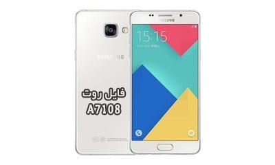 فایل روت سامسونگ A7108 گلکسی A7 2018 اندروید 6.0.1 و 7.1.1   دانلود فایل و آموزش ROOT Samsung Galaxy SM-A7108 تست شده بدون مشکل